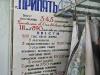 chernobyl_dsc6722