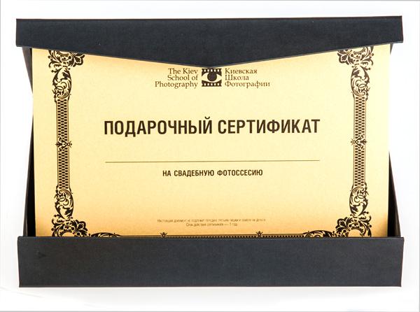 Для любой услуги Вы можете выкупить подарочный сертификат на фотосессию. Подарите неожиданный, приятный и памятный подарок своим любимым!