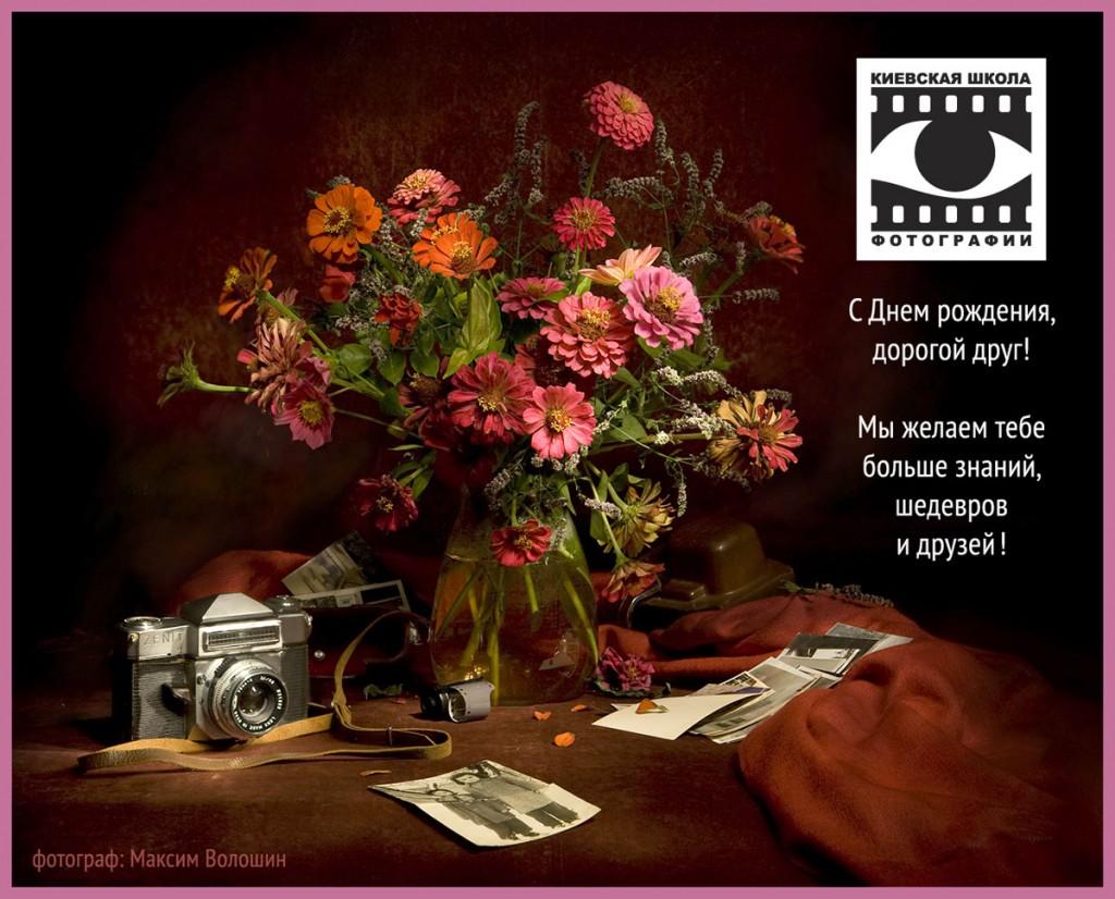 Поздравление с днем рождения фотографу женщине в прозе 17