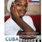 CUBA. Вперед в прошлое. Выставка по итогам фототура