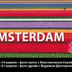 Фототур в Голландию с КШФ