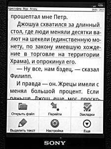 Sony Reader T1  highlight text