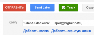 Right In Box плагин для Gmail