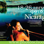 Фототур в Никарагуа 18-26 августа