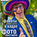 Фанаты EURO 2012 опять в Киеве