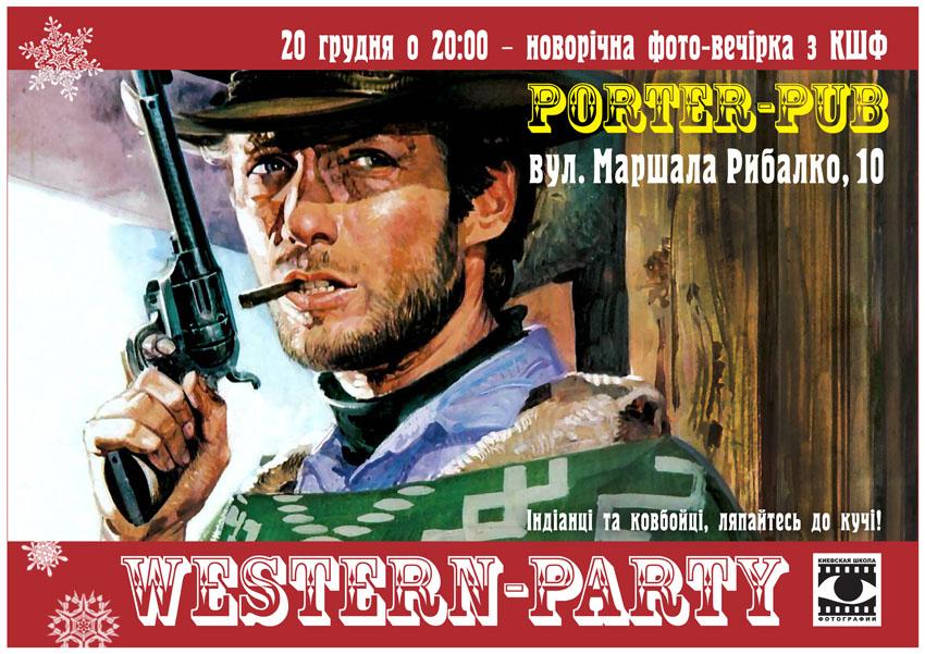 western-party фотошколы КШФ