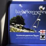 slimbook_georgia_web